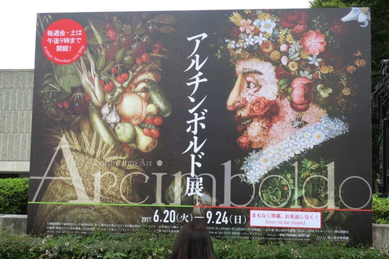 東京の展覧会で 絵画鑑賞 東京都美術館