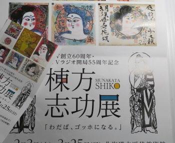 絵画鑑賞  棟方志功展 北海道近代美術館 みましたよ。