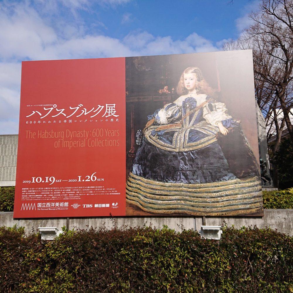 東京展覧会・おすすめ。剥落について考える。