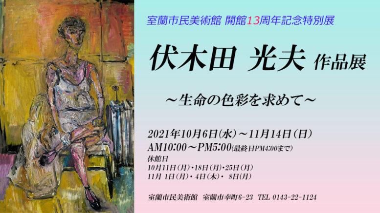 室蘭市民美術館 開館13年記念特別展開催中